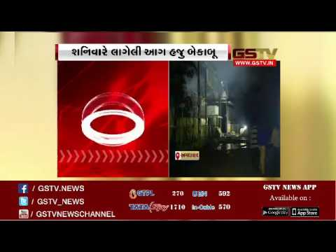 Ahmedabad: Fire in the private company of the Kathawada still uncontrolled
