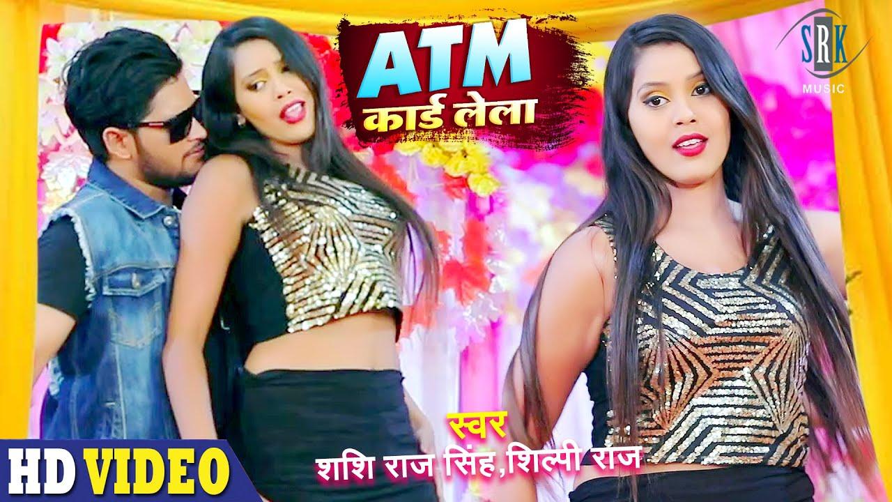 #VIDEO | ATM Card Lela - ATM कार्ड लेल | Shashi Raj Singh, #Shilpi Raj | Superhit Bhojpuri Song 2021