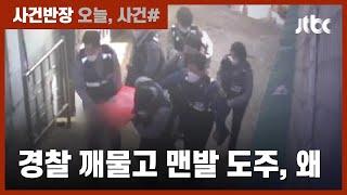 경찰 깨물고 맨발 도주한 외국인, 왜? '로맨스 스캠' 혐의 체포 / JTBC 사건반장