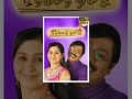 Thirumathi Thamizh (திருமதி தமிழ் ) 2013 Tamil Full Movie - Devayani, Rajakumaran