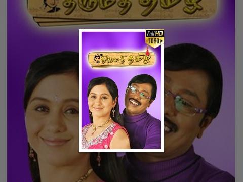 Thirumathi Thamizh (திருமதி தமிழ் ) 2013 Tamil Full Movie - Devayani, Raja Kumaran