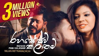 Rahase Paw Kalanam | Nilan Hettiarachchi | Official Music Video | Sinhala Music Video 2018 Thumbnail