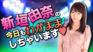 番組概要> 番組名:新垣由奈の今日もわがまましちゃいます♥ 放送日時:...