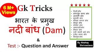 Gk Tricks  | भारत के प्रमुख नदी बांध (Dam) | SSC/MPPSC/UPSC/Railway Exam