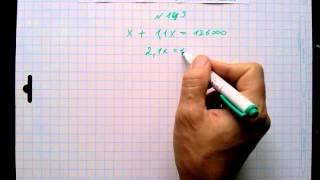 №149 алгебра 7 класс Макарычев