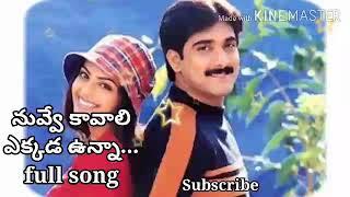 Ekkada unna pakkana nuvve full song from Nuvve kavali (2000)   Tarun, Richa