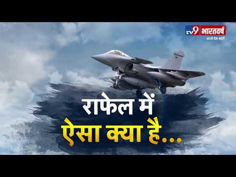 क्या Rafale विमान की शक्ति देखकर Imran Khan समेत पूरा Pakistan थर्रा गया है ?