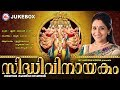 Download സിദ്ധിവിനായകം | Sidhivinayakam | hindu devotional song malayalam | sujatha mohan MP3 song and Music Video
