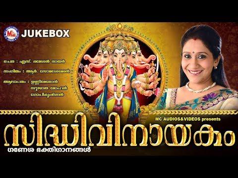 സിദ്ധിവിനായകം | Sidhivinayakam | hindu devotional song malayalam | sujatha mohan