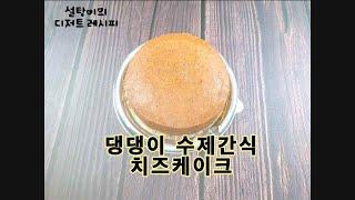 댕댕이 수제간식 치즈케이크