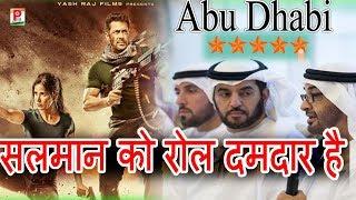 अबू धाबी Tiger Zinda hai Review लोगो ने आजतक ऐसी फिल्म नहीं देखी। Salman khan PBH News