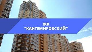 ЖК «Кантемировский» • Обзор новостроек | 03(, 2016-11-21T07:36:47.000Z)