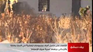 ريف دمشق - القضاء على كامل أفراد مجموعات إرهابية في النبك وقارة والزبداني بينهم سرية سيف الإسلام