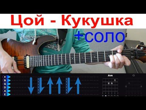 Как играть на гитаре песню Кукушка - Кино, Цой: бой