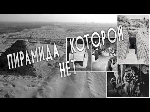 ТАЙНЫ ЕГИПТА - НЕИССЛЕДОВАННАЯ ПИРАМИДА СЕХЕМХЕТА