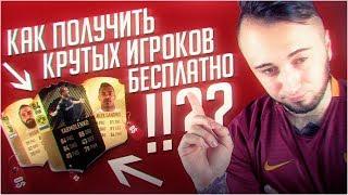 КАК ПОЛУЧИТЬ КРУТЫХ ИГРОКОВ БЕСПЛАТНО?  | FIFA 18