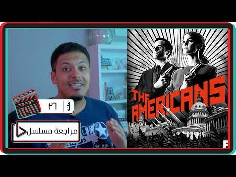 مراجعة مسلسل الجواسيس The Americans motarjam
