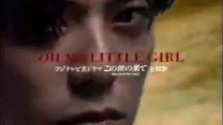 """OH MY LITTLE GIRL"" TVCM