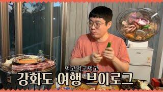 [재리부부]강화도펜션 1박여행브이로그! 동막해수욕장 해…