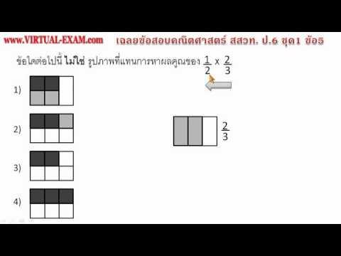 เฉลยข้อสอบแข่งขันคณิตศาสตร์ สสวท. ป.6 ชุด1 ข้อ5