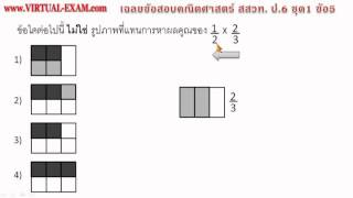 Repeat youtube video เฉลยข้อสอบแข่งขันคณิตศาสตร์ สสวท. ป.6 ชุด1 ข้อ5