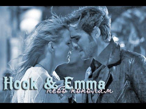Hook & Emma_Небо пополам (Однажды в сказке / Once Upon a Time)