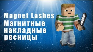 Magnet Lashes Магнитные накладные ресницы. Magnet Lashes отзывы. Magnet Lashes обзор.