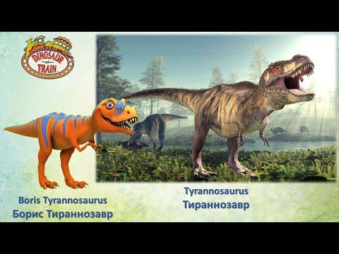 ★ Dinosaur Train Characters In Real Life ★ Поезд Динозавров В Реальной Жизни ★