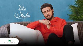 Majid Al Mohandis ... Kefak - 2021   ماجد المهندس ... كيفك - بالكلمات