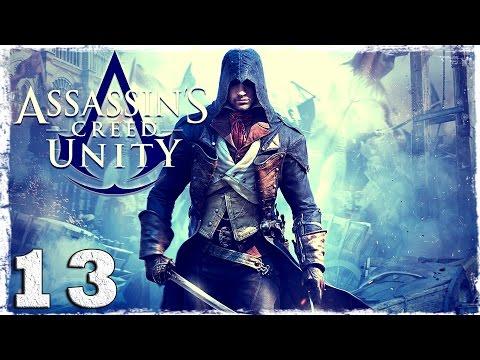 Смотреть прохождение игры Assassin's Creed: Unity. #13: Серебряных дел мастер.