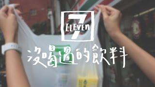 7-11 便利商店沒喝過的飲料 // 壹加壹 thumbnail