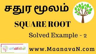 tnpsc square root problems