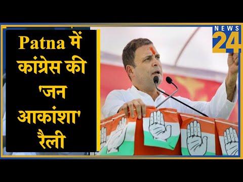 Patna में कांग्रेस की 'जन आकांशा' रैली