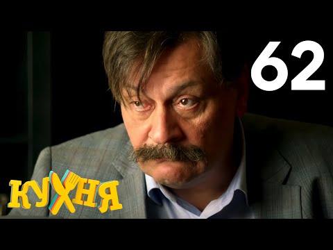 Кухня   Сезон 4   Серия 62