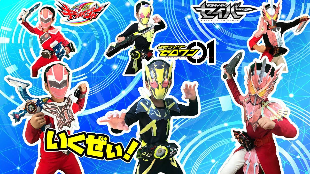 なりきり仮面ライダー&キラメイジャー!セイバー、ゼロワンがキラメイジャーと一緒に戦うぞ!パワーアップして敵を倒せ!