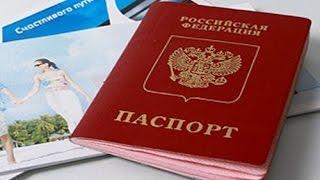 видео Куда поехать, если заканчивается паспорт