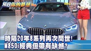 時隔20年BMW 8系列再問世! M850i經典帶有缺憾 《夢想街57號 預約你的夢想 精華篇》20190813 李冠儀 謝騰輝 小三 蔡至兼 張迺庭
