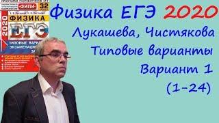 Физика ЕГЭ 2020 Лукашева, Чистякова Типовые варианты, вариант 1, разбор заданий 1 - 24 (часть 1)
