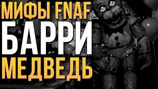 МИФЫ FNAF МЕДВЕДЬ БАРРИ