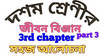 Class 10 life science 3rd chapter part 3 in bengali