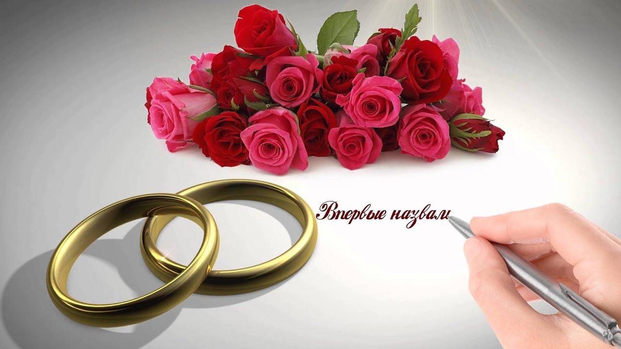 Видео поздравление с днем свадьбы на ютубе