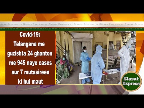 covid-19:-945-new-cases-&-7-more-death-reports-in-last-24-hrs-in-telangana-|-siasat-express