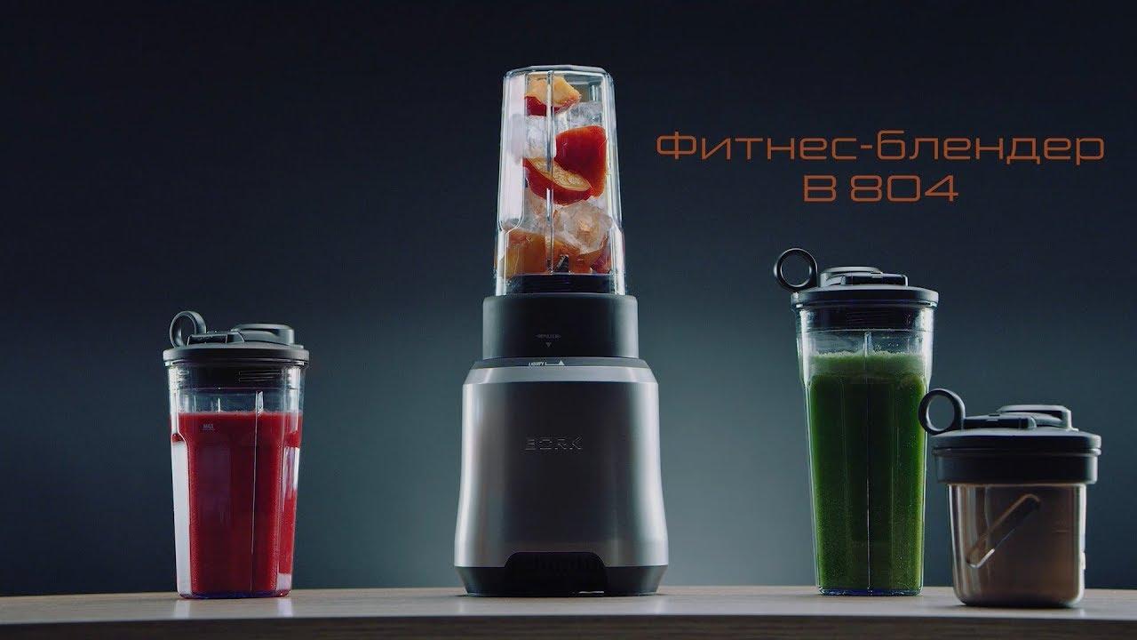 Какой блендер выбрать. Фитнес блендер BORK: обзор, видео, отзывы и рецепты смузи