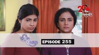 Neela Pabalu | Episode 255 | 03rd May 2019 | Sirasa TV Thumbnail