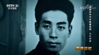 《国家记忆》 20200512 周恩来和中共隐蔽战线 生死抉择| CCTV中文国际