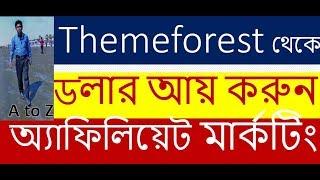 ThemeForest de Marketing d'Affiliation (Faire de l'argent) Bangla Tutoriel (A-Z) par gmostafa partie-5!