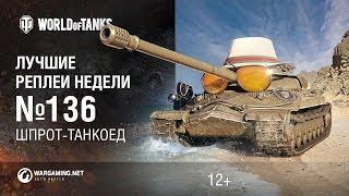 ЛРН №136 - Шпрот-танкоед