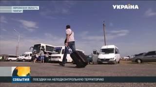 видео Перевозки Харьков - Крым