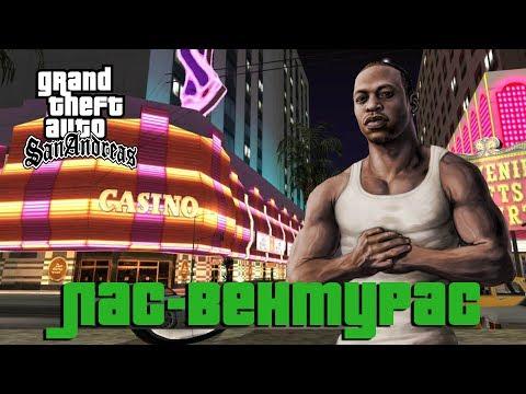 Лас-Вентурас! Grand Theft Auto: San Andreas l ДЕНЬ 4