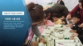 서울지역 직장맘 지원센터 소개 190220